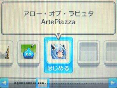 Arrow_of_Laputa_03.jpg