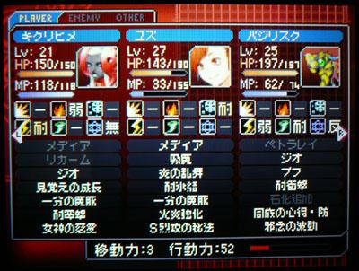 devil_s07_5.jpg