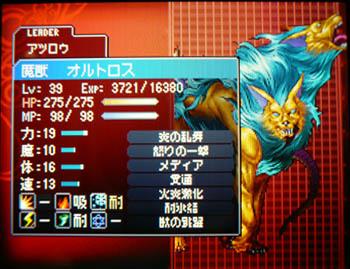 devil_s16.jpg