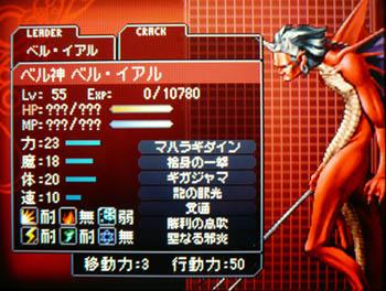 devil_s20.jpg