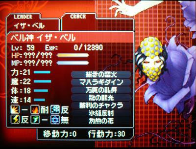 devil_s26.jpg