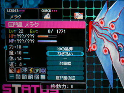 devil_s2_07.jpg
