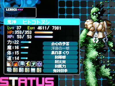 devil_s2_23.jpg
