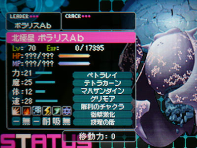 devil_s2_48.jpg