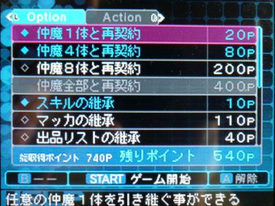 devil_s2_89.jpg