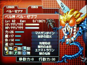 devil_s45.jpg