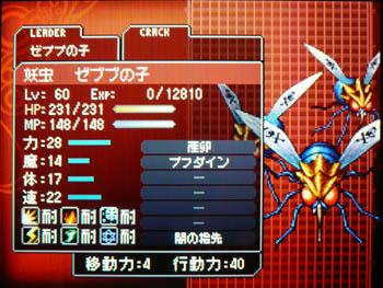 devil_s46.jpg