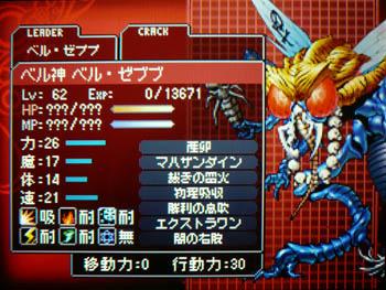 devil_s49.jpg