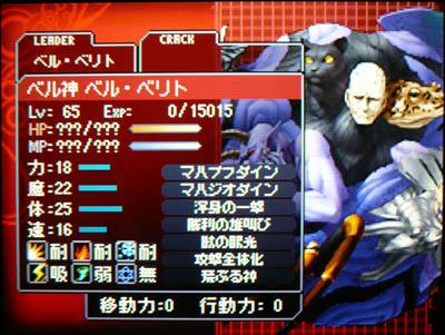 devil_s51.jpg