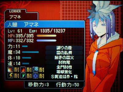 devil_s53.jpg