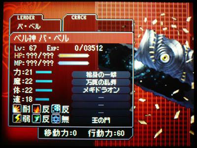 devil_s66.jpg