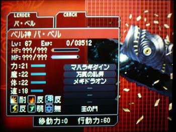 devil_s69.jpg