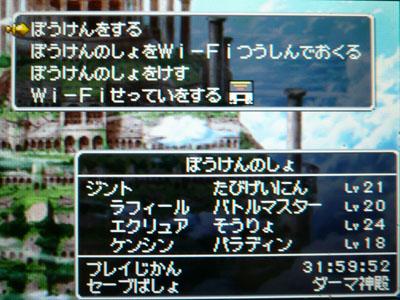 最近RPGでのネーミングはワンパターン(汗)