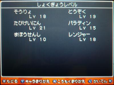 dq9_01.jpg