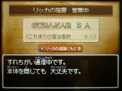 dq9_03.jpg