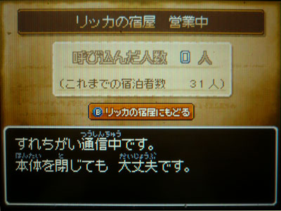 dq9_05.jpg