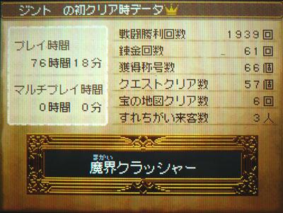 dq9_06.jpg