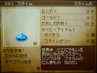dq9_07.jpg