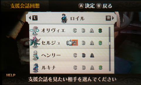 fe_kakusei_84.jpg