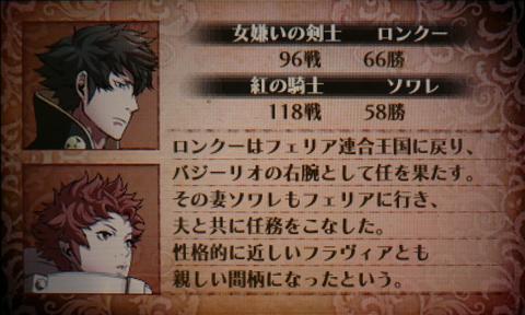 fe_kakusei_87.jpg