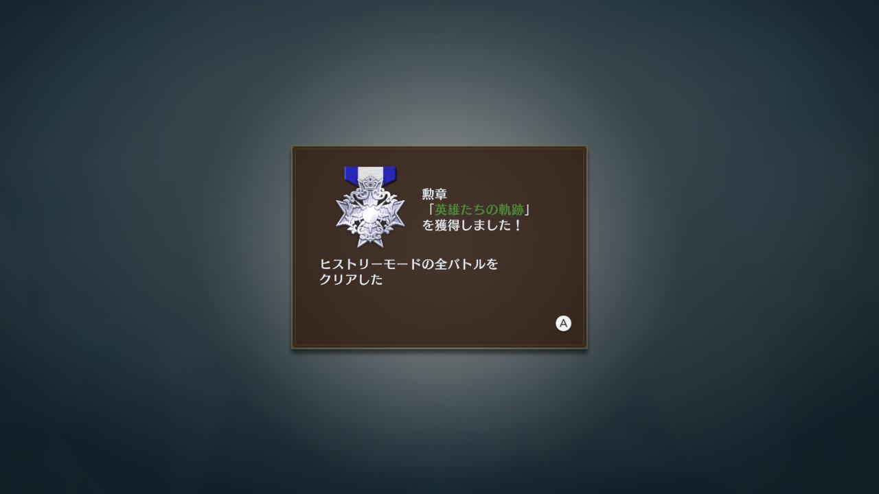 fe_musou_064.jpg