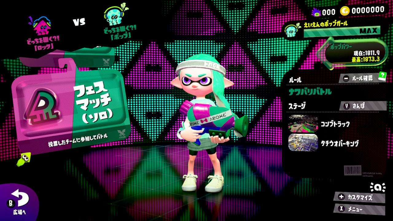 splatoon2_0008.jpg