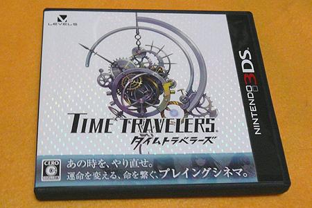 time_travelers_00.jpg